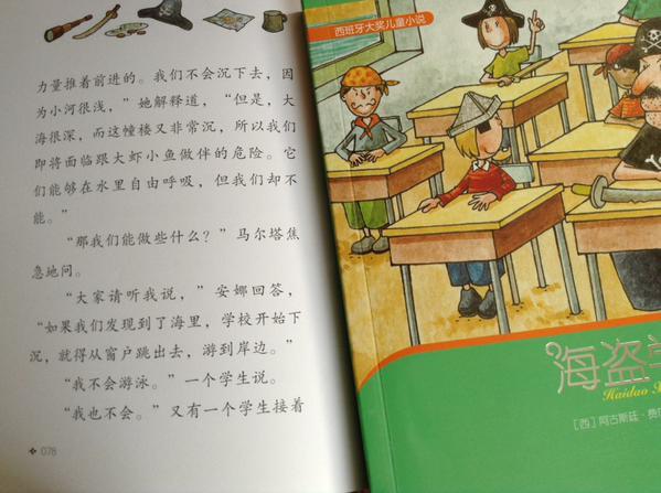 a_escola_dos_piratas